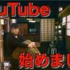 花太郎YouTube始めました。