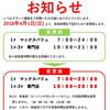 好日山荘 姫路駅前店の営業時間変更について。
