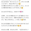 8/20 会いたかった公演千秋楽④ 阿部芽唯卒業公演