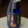 来福 純米大吟醸 超精米(来福酒造・筑西市)