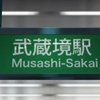 TVアニメ『じょしらく』 舞台探訪(聖地巡礼)@武蔵境編