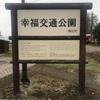 19GW北海道★4日目②帯広観光/幸福駅(幸福交通公園)