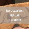 博多土産にはちょっとむかつく顔した二〇加煎餅(にわかせんぺい)がおすすめ。お面が入っていて無理やりつけてもらう遊びもできます。