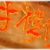 修禅寺 ~弘法大師が開いた修善寺温泉街の中心寺院~