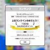 『New 電波人間のRPG』プレイ日記 その77『あくま討伐!』