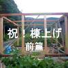 【頑丈な鶏小屋の棟上げ】梁、桁の組み方とホゾ切りのやり方。