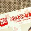 証明写真は200円でコンビニプリントできる!使ってみたら簡単で便利でした