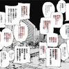 【呪術廻戦137話】蟲毒に成ったシン東京!