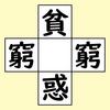 【脳トレ】漢字穴埋め 344問目
