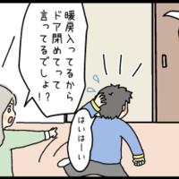 【とんちんとどんちゃん~ドタバタ子育てマンガ~】「どこいった?」