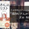 【book_55】HSS/HSP, 繊細さんが幸せになれる生き方とは?
