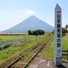 JR最南端の駅「西大山駅」(鹿児島・開聞岳周辺その1)