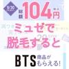 ミュゼの100円脱毛キャンペーンに20万円分のチケットとBTSグッズが付いてくる!