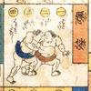 相撲取組双六 その17 懸投(かけなげ)