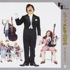 寺内タケシ&ブルージーンズ - レッツ・ゴー・エレキ交響曲 -