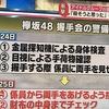 【悲報】フジテレビ「欅坂46はAKB姉妹グループ」wwwwwwwwww