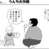 (1コマ0100話)うんち大作戦