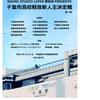 千葉市高校軽音新人王決定戦vol.1