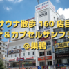 サウナ&カプセル サンフラワー @ 巣鴨【 サウナ散歩 160 店目】