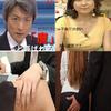 小室哲哉不倫に続く登坂アナのフジテレビ登坂とセクハラ降版?