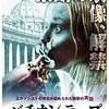 映画感想:「バチカン・テープ」(55点/サスペンス)