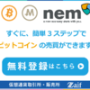 【NEM】仮想通貨XEMに投資した話