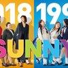 SUNNY 強い気持ち・強い愛(2018)