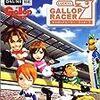 【PS2】ギャロップレーサーラッキー7で凱旋門をめざす