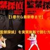 【1巻から最新巻まで】人気漫画『監禁探偵』を実質無料で読む方法【安全】