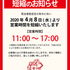 西荻窪本店・営業時間短縮のお知らせ
