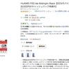 AmazoのプライムデーでHUAWEI P20 liteやAQUOS sensなどスマホが安い!注目商品ピックアップ