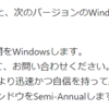 Windows 11 Insider Preview Build 22463.1000 リリース