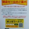 【モンチッチ取扱店】めっせ名古屋エスカ店で閉店セール実施中!