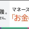【仮想通貨】仮想通貨はじめました(いざ平成最後の年末ジャンボ宝くじ購入へ!)