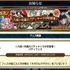 【チェンクロ】バディキャラ アルカナ評価v2まとめ!