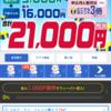カード一枚で21,000円!ヤフーカード入会キャンペーンが大変魅力的^_^