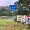 大門池(兵庫県南あわじ)