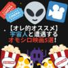 【オレ的オススメ】宇宙人と遭遇するオモシロ映画5選!【MIBとか第9地区とかジャンル無視】