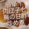 蕪の使い道に困ったら、肉団子と蕪の甘酢炒め煮いかがですか。