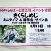 【さくらしめじ】「ひだりむね」リリース記念イベント[ららぽーと富士見編]