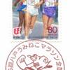 【小型印】第36回八戸うみねこマラソン全国大会