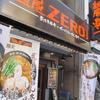 【今週のラーメン779】 麺屋ZERO1 (東京・吉祥寺) 武士系らーめん