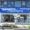 八王子「Akameru(アカメル)」