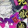 【漫画】続きが無料で読める!?少年ジャンプ+で連載中のおすすめ漫画8選