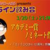 本日21:00〜のオンライン飲み会会場はこちら!