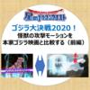 【星ドラ】ゴジラ大決戦2020!怪獣の攻撃モーションを本家ゴジラ映画と比較し、その再現性を確認する(前編)_ゴジラ・メカゴジラ・ビオランテ編