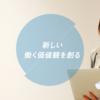【説明会】「新たな働き方を推進する異色のコンサルティング企業」(㈱サーキュレーション)