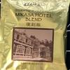 【303】ミカドホテルブレンド 復刻版