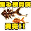 【カスミデザイン】様々なパーツが装着されたワーム「踊る接骨院」発売!