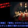 【映画】『箪笥』のネタバレなしのあらすじと無料で観れる方法の紹介!